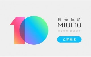 MIUI 10: бета-тест и поддерживаемые устройства
